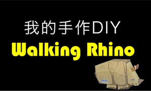 紙Maker:Walking Rhion